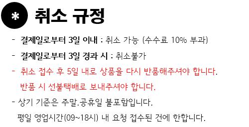 일정표_상해_원패스_3.취소규정(일반상품).png