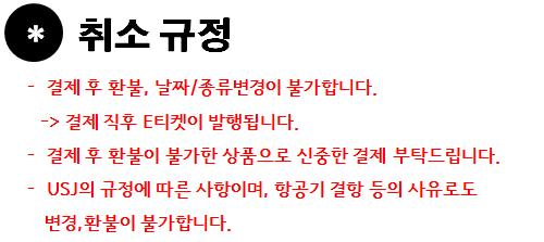 유니버셜 E티켓5.png