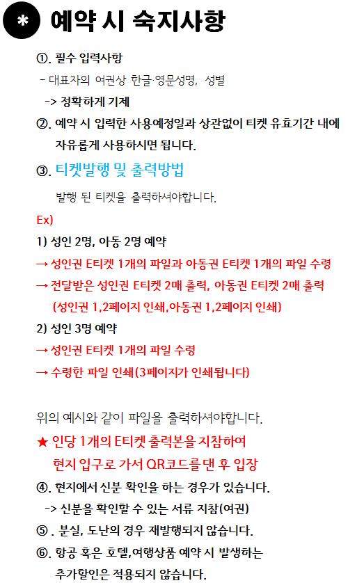 유니버셜 E티켓2.png
