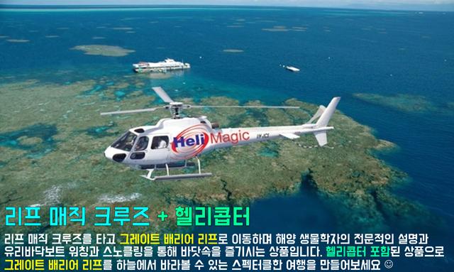 [케언즈]리프매직 크루즈(헬기포함).png