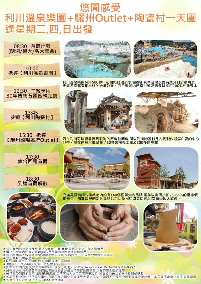 HNT-04 利川溫泉樂園+OUTLET+陶藝村.jpg