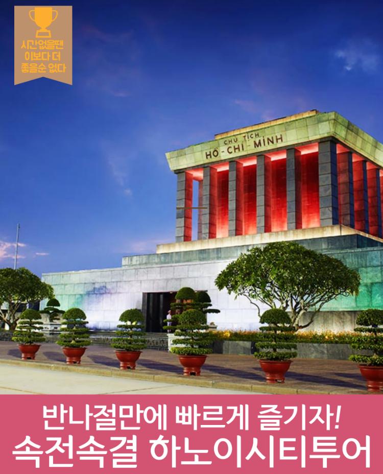 반나절 하노이 시티투어 소개_자르기.png