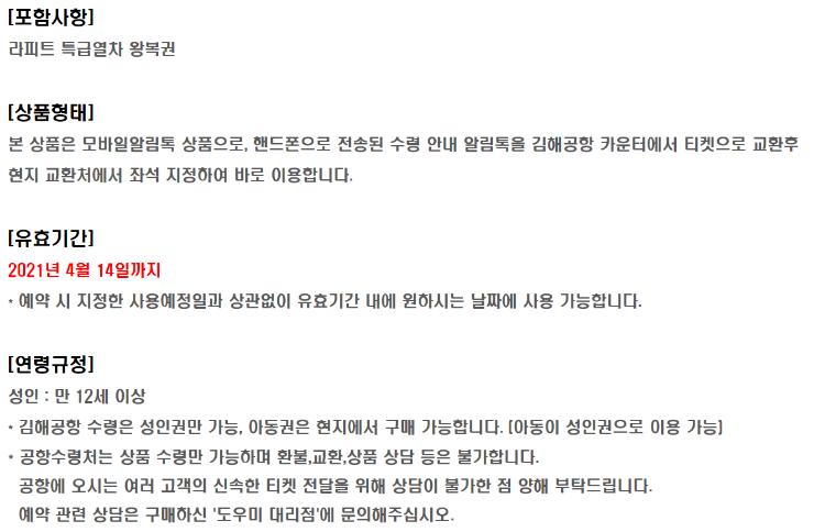 라피트왕복기본정보.PNG