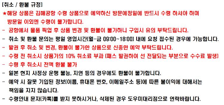 김해공항취소규정.PNG