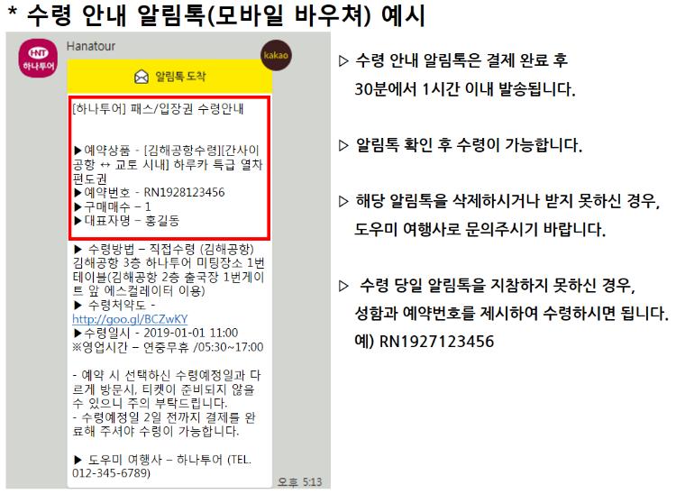 김해공항수령 알림톡예시.PNG